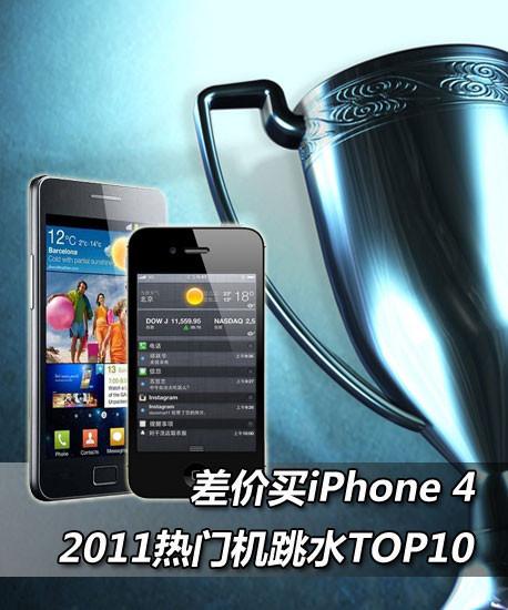差价买iPhone 4 2011热门机跳水TOP10