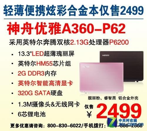双色炫彩合金神舟A360本惊爆价2499元