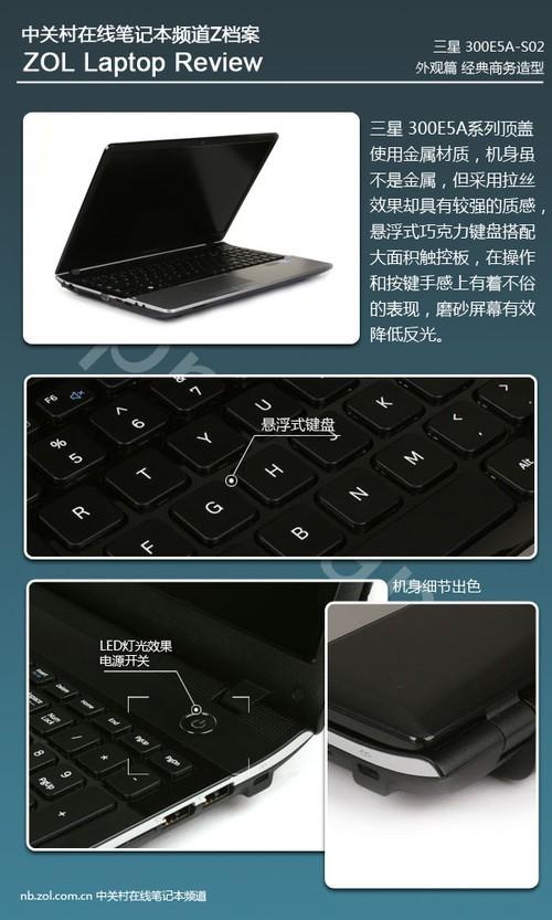 商务娱乐兼顾 三星300E5A笔记本评测