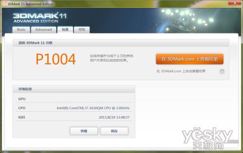全高清游戏影音王 戴尔XPS15性能评测