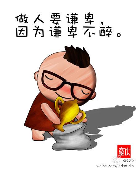 彪悍人生不解释 2011彪悍生活语录漫画赏(2)