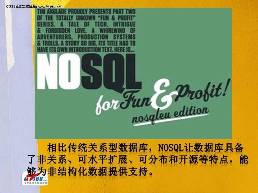DBA关注焦点:五款热门的NoSQL数据库_软件