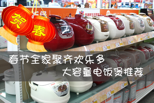 春节全家聚齐欢乐多