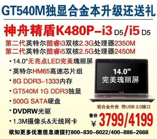 新春贺礼8GB神舟K480P独显本爆4199元
