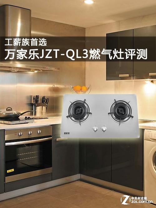 工薪族首选万家乐JZT-QL3燃气灶评测