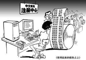 抢注网站域名成新生财捷径:中外名人鲜有幸免
