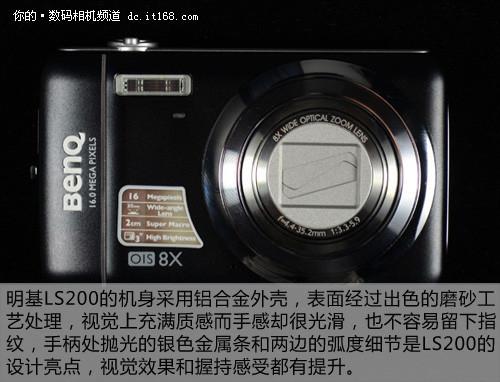 时尚且实用明基8倍便携长焦LS200评测
