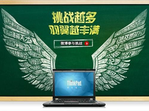购机送好礼ThinkPadT420i商务本促销