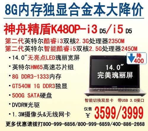全线降价8G内存神舟K480P独显3599元