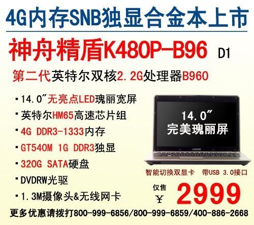 2999元1GB独显双核芯神舟K480P合金本