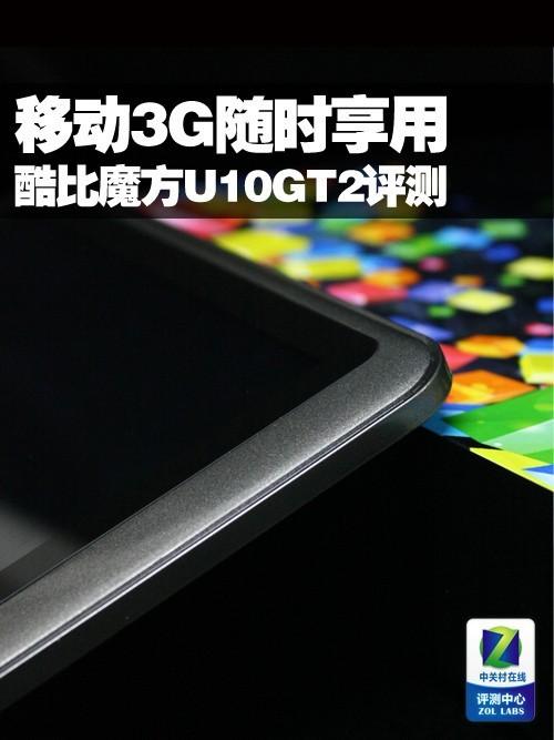 移动3G随时享用酷比魔方U10GT2评测
