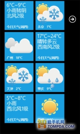 WP7手机软件天气预报-玩转Windows Phone 十大WP7手机软件推荐