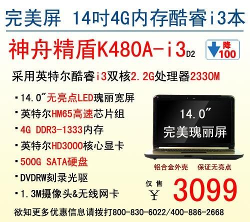 SNB平台4G内存神舟K480A本降至3099元