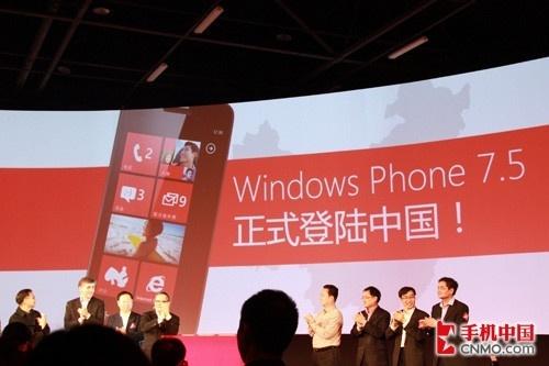 三款新机助阵 微软WP7.5正式国内发布
