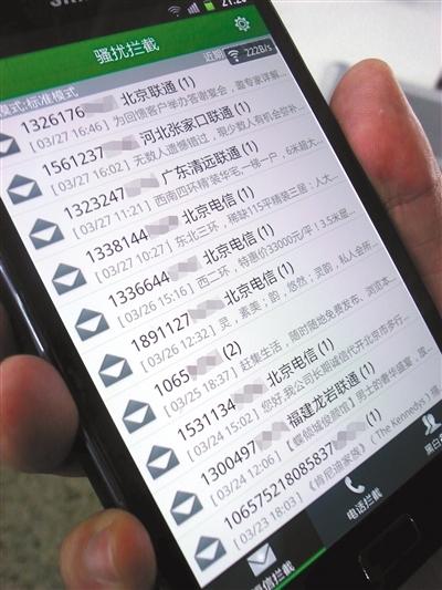 工信部掀垃圾短信整顿风暴各省将建处罚机制
