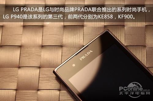 时尚双核安卓手机LGPRADAP940简评