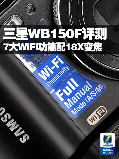 7大WiFi功能配18X变焦 三星WB150F评测