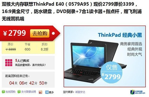 中关村商城团购ThinkPadE40仅2799元