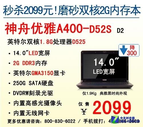 降至2099元磨砂壳神舟双核超值本A400