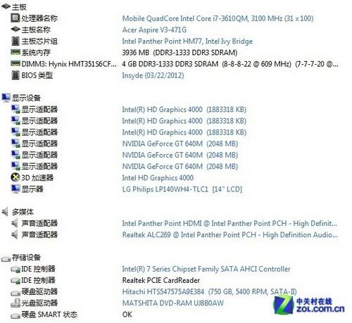 硬件升级IVB配640M宏�V3笔记本评测