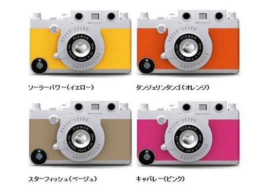 更抢眼 日产彩色iPhone复古相机壳登场