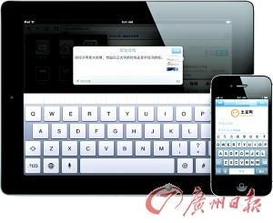 苹果iOS6加入中国元素未发布新iPhone信息