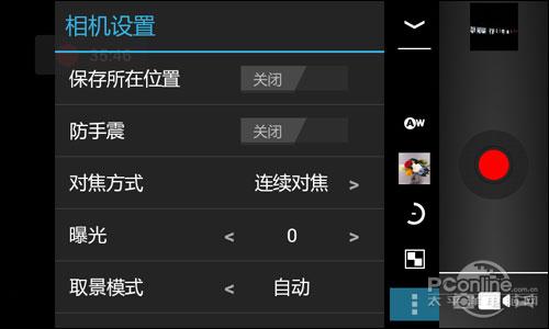 录像设置界面-双卡双待超长续航 联想乐Phone P700评测