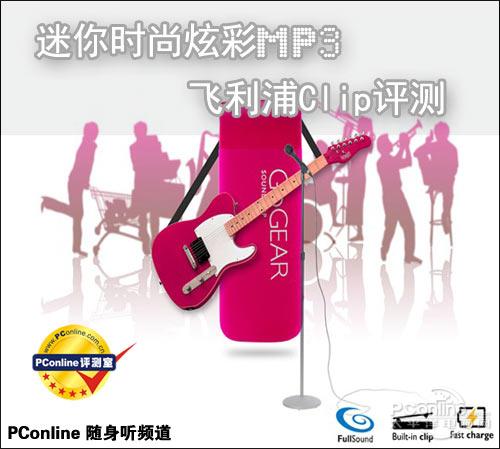 迷你时尚炫彩MP3飞利浦Clip详细评测