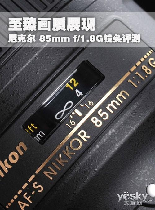 至臻画质展现尼克尔85mmf/1.8G镜头评测