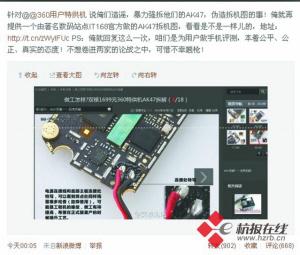 """奇虎360特供手机上市首日被""""扒光"""""""