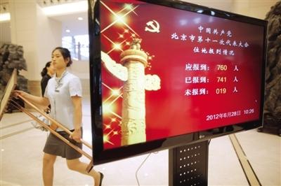 北京市第十一次党代会代表报到首用二维码