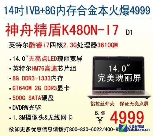4699元新款开售 GT640M独显神舟K480N