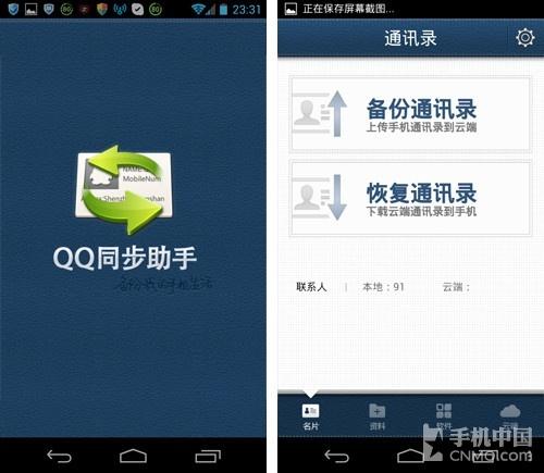QQ同步助手截图-兼容性测试 百款软件考验Android 4.1