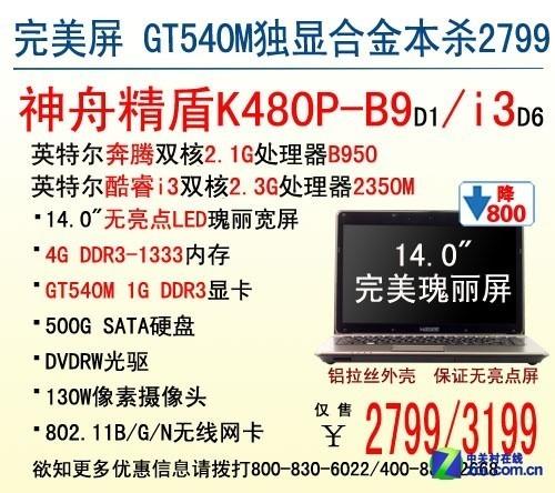 超值降价 神舟电脑K480P独显本2799元