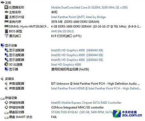 经典商务风范 戴尔Latitude E6230评测