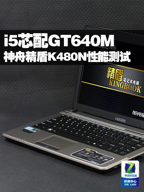 三代i5芯配GT640M 神舟K480N性能测试