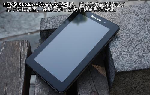 七寸多点控平板联想乐PadA1售价699元