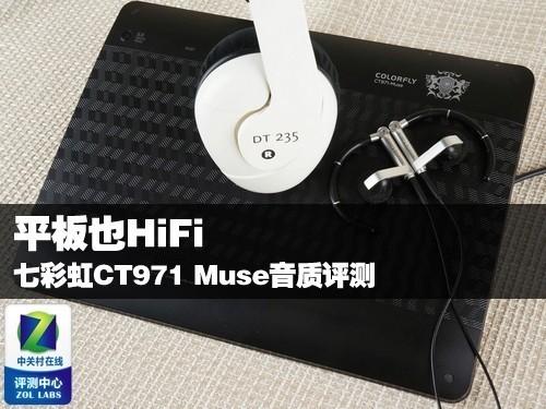 平板也HiFi 七彩虹CT971 Muse音质评测