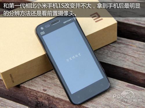小米手机1S