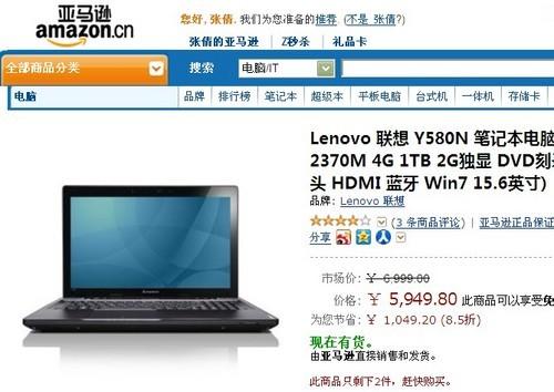 超划算游戏本 亚马逊联想Y580仅5949元