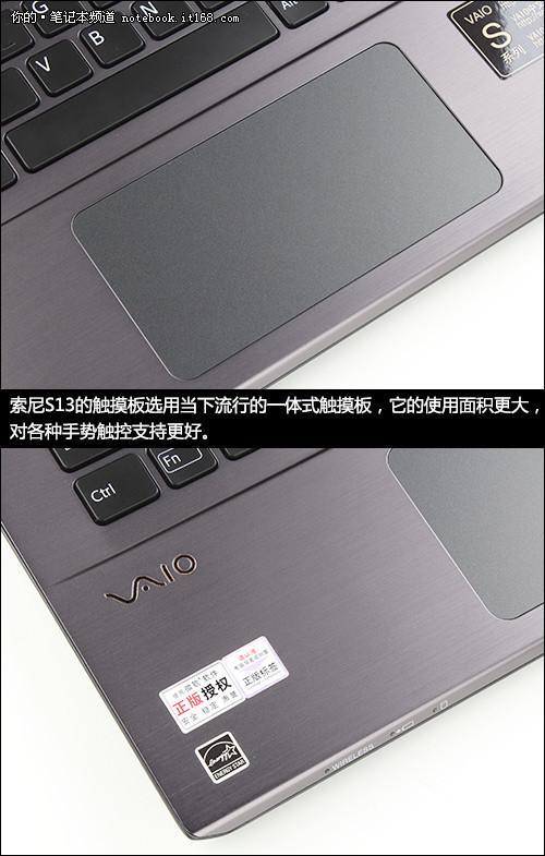 8000元时尚便携商务之选索尼S13评测