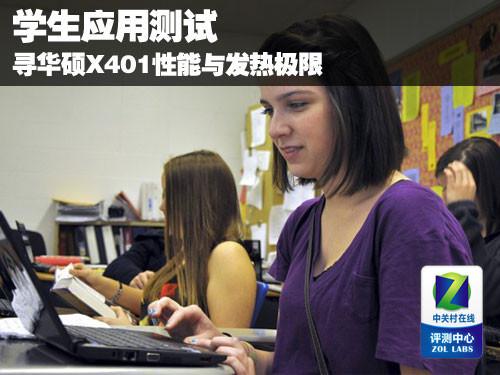 学生应用测试 寻华硕X401性能与发热极限
