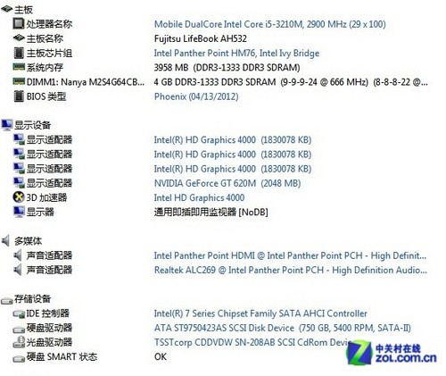富士通AH532评测