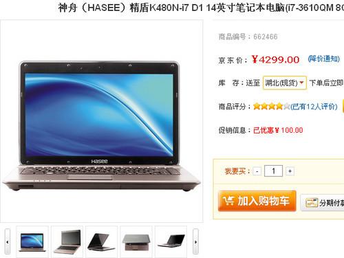 14�几咝约郾� 神舟电脑K480N本4299元