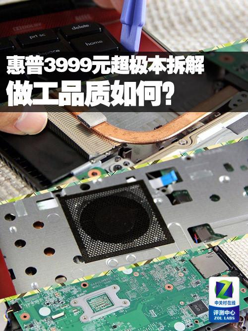 品质做工如何?惠普3999元超极本拆解