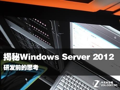 揭秘Windows Server 2012研发前的思考