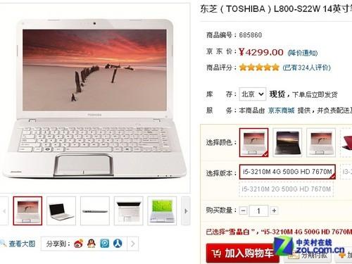 京东现货4299元 新i5款东芝L800独显本
