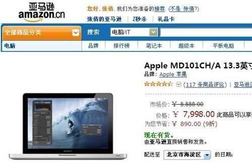 亚马逊延保 苹果Macbook Pro仅7998元