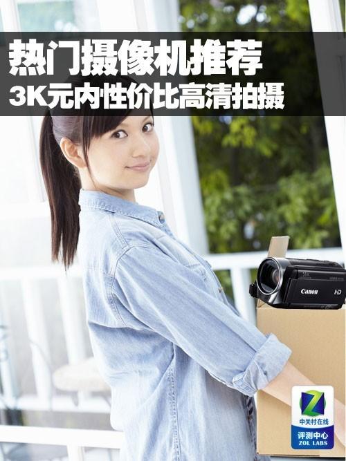 3K元内性价比高清拍摄 热门摄像机推荐
