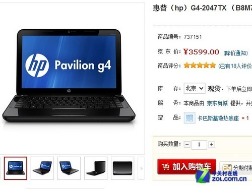 新三代i5配独显 惠普g4京东超值3599元